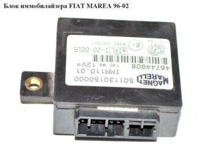 prodam-blok-immobilayzera-fiat-marea-96-02-a8ed-1400067937042394-1-big